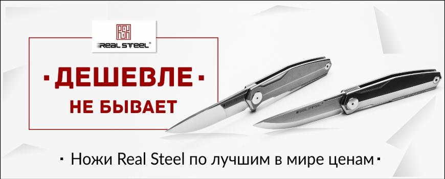 Ножи Real Steel в Украине