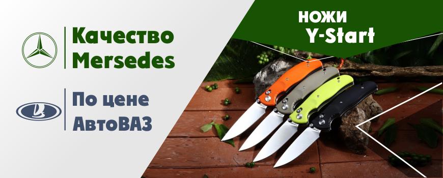 Ножи Y-START в Украине