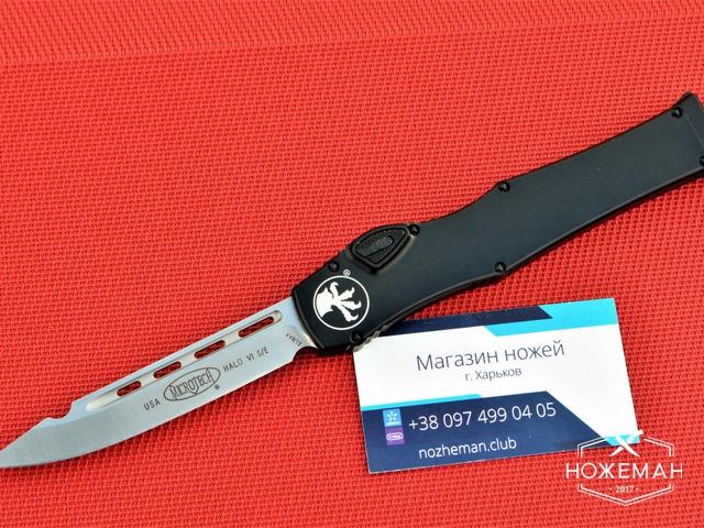 Фронтальный нож Microtech Halo 6 S/E OTF
