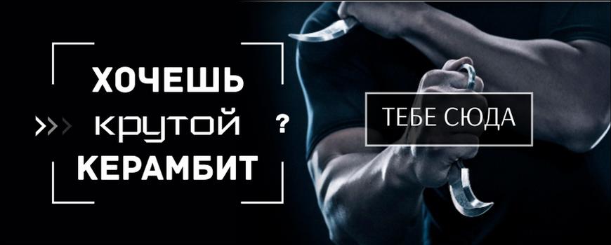 Керамбит градиент купить в Украине