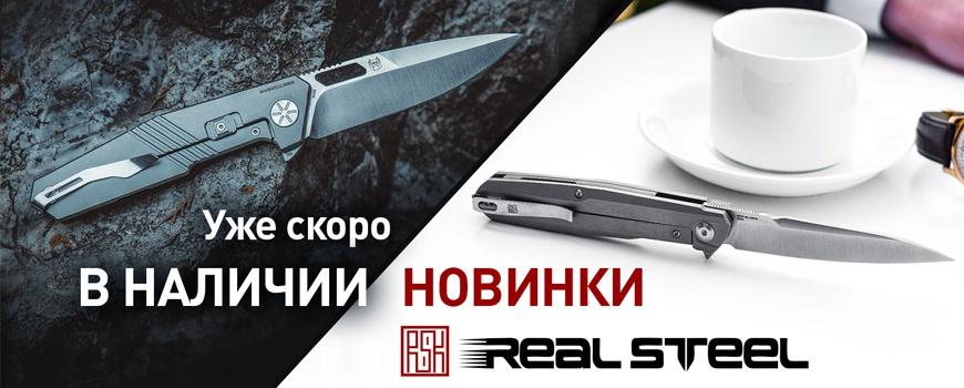 Новинки Real Steel 2019