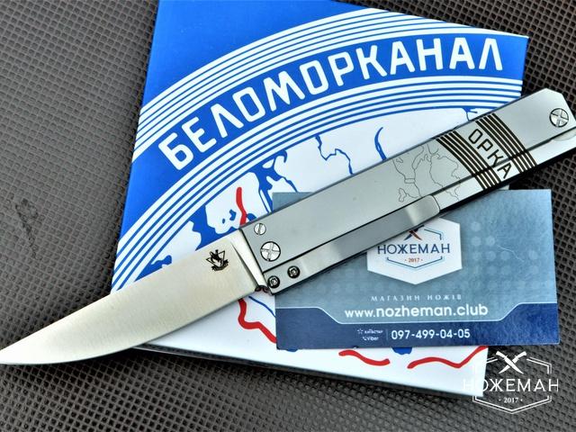 Нож Steelclaw Беломор 2