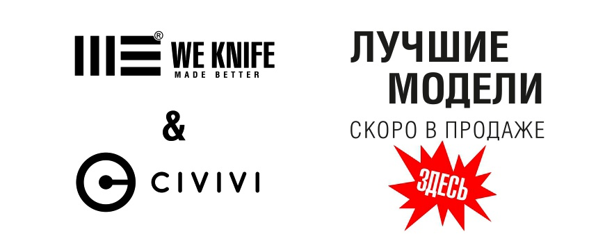 Новинки We Knife и Civivi 2019