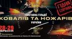 Виставка «Гільдії Ковалів та ножарів України»
